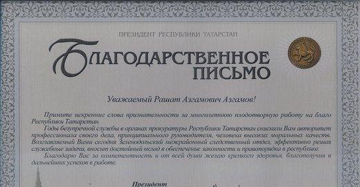 Адвокат Азгамова ОА  Зеленодольск Энгельса 4 телефон