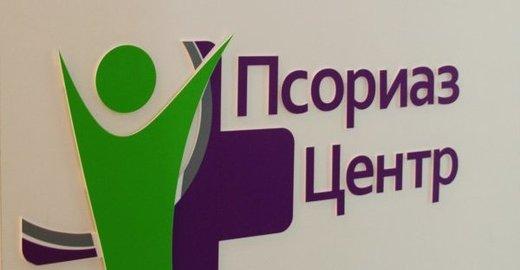 псориаз центр новосибирск