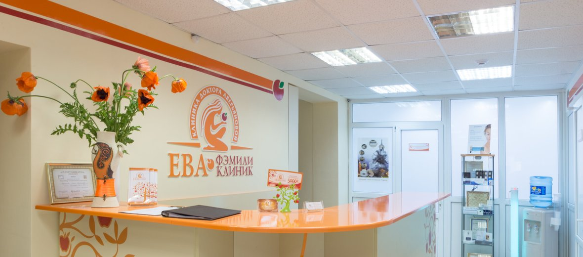 Фотогалерея - Медицинский центр Ева Фэмили Клиник