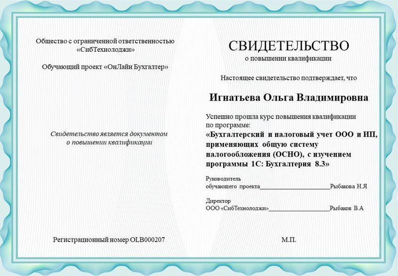Курсы повышения квалификации в самаре для бухгалтеров i услуги бухгалтера