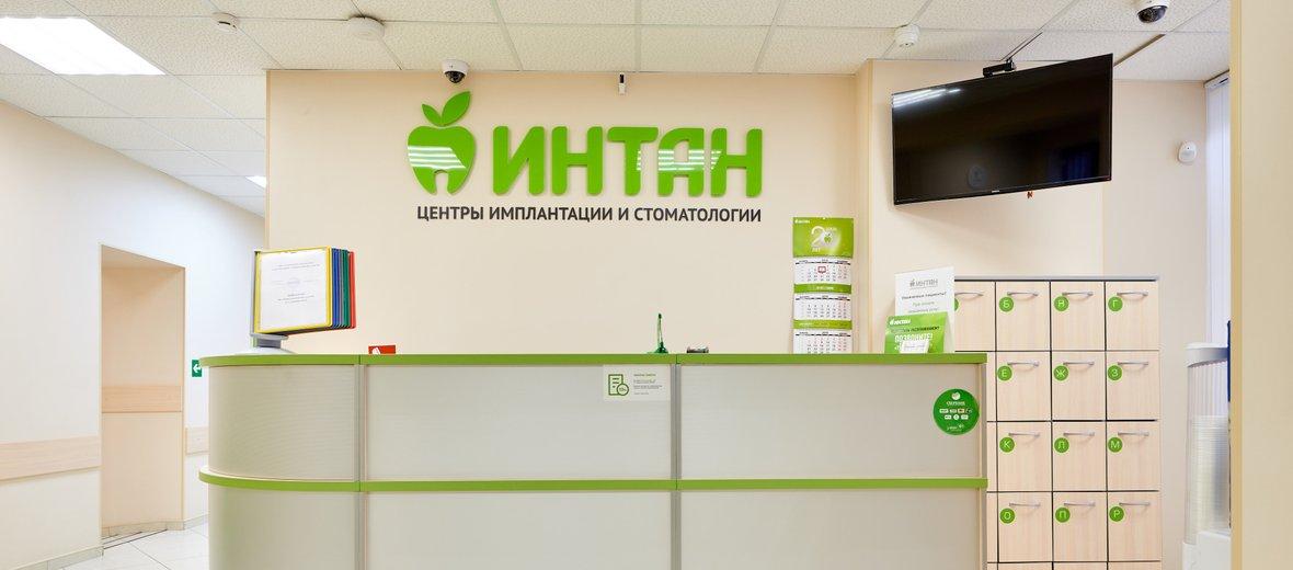 Фотогалерея - ИНТАН, центры стоматологии, Санкт-Петербург