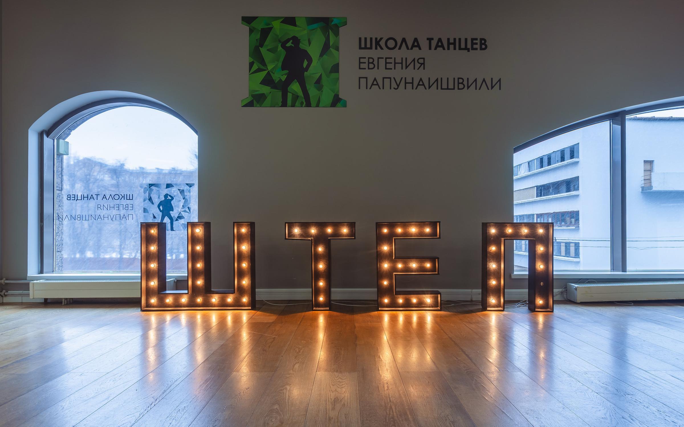 фотография Школы танцев ШТЕП под руководством Евгения Папунаишвили в ТДЦ Новинский