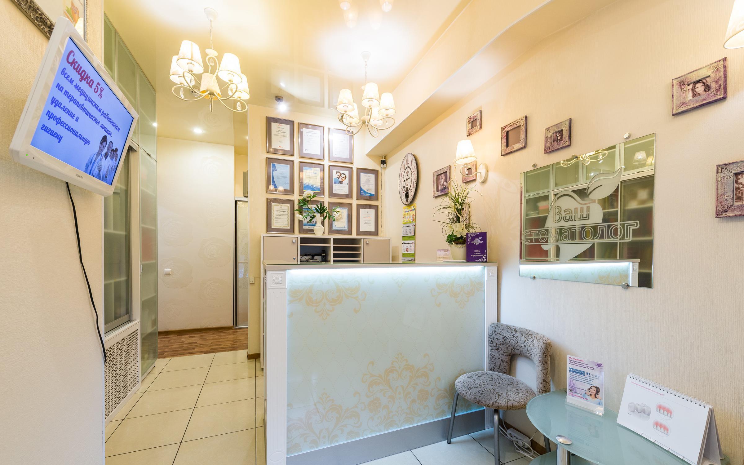 фотография Клиники Ваш стоматолог на Ленинском проспекте