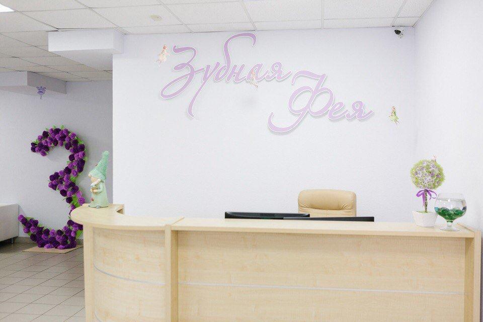 фотография Стоматологической клиники Зубная фея в Кстово