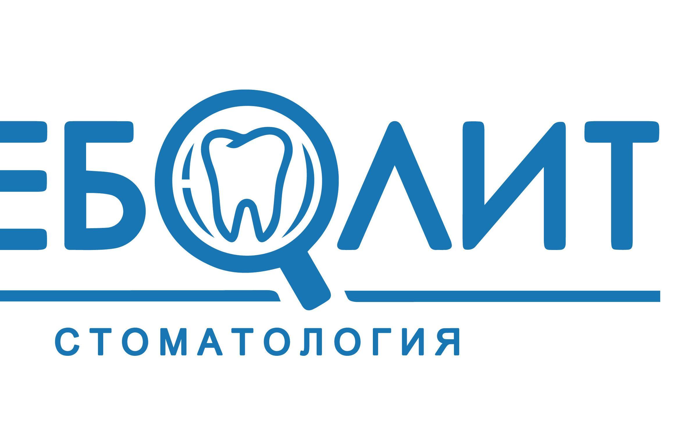 фотография Стоматологии НЕБОЛИТ на Сормовской улице