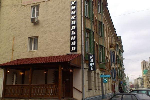 фотография Хинкальной Кокос на улице Щепкина