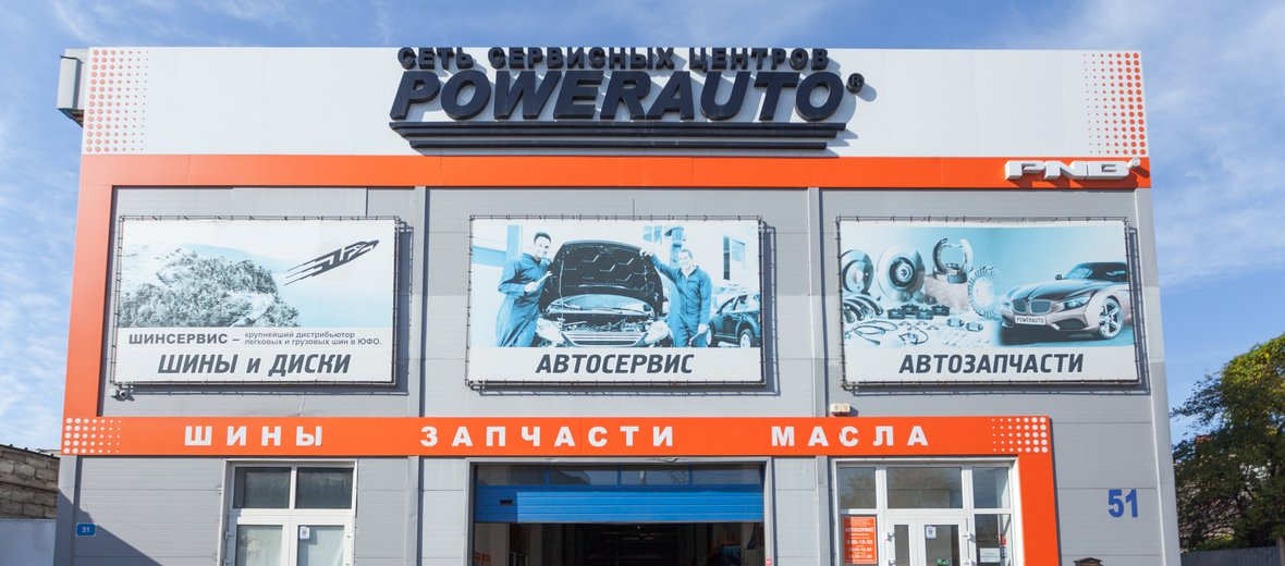 Фотогалерея - Автоцентр Powerauto на улице Суворова