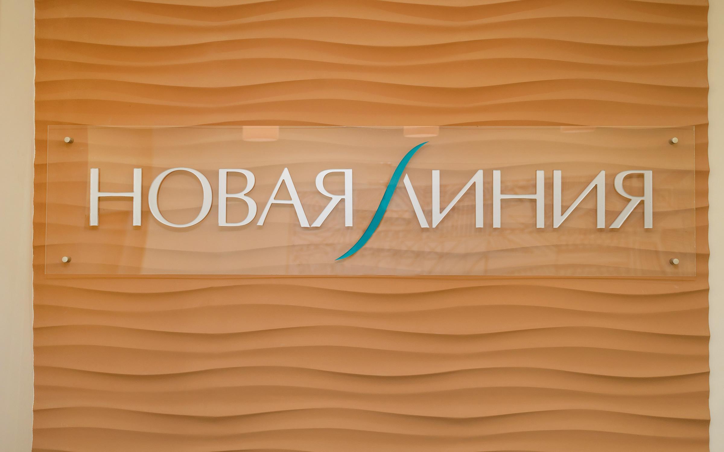 фотография Клиники современной косметологии Новая линия на улице Лескова, 29