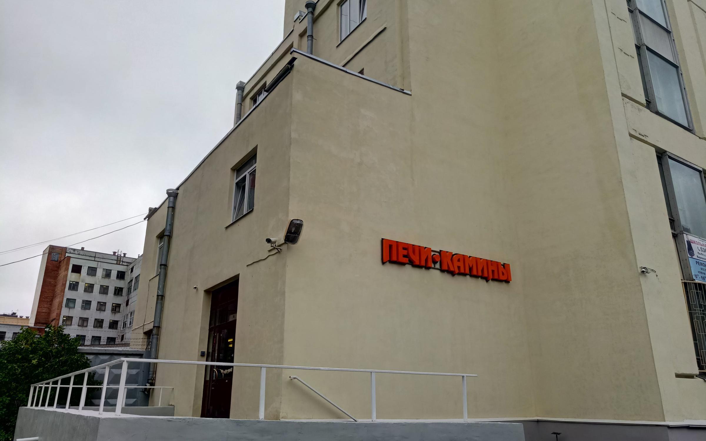 фотография Магазин печей и каминов Печной Царь на Киришской улице