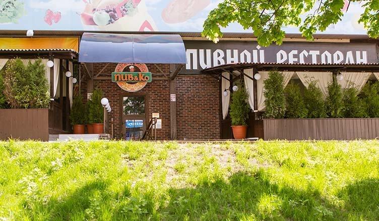 фотография Ресторана Пив&Ко на улице Народного Ополчения
