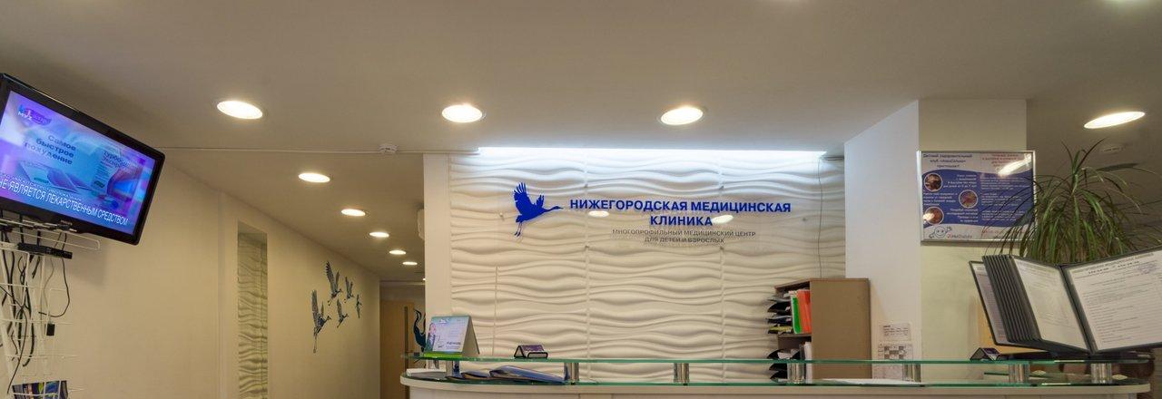 фотография Нижегородская Медицинская Клиника на улице Карла Маркса