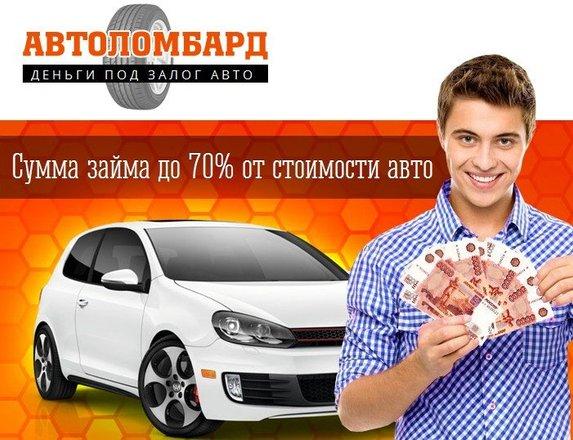 Автоломбард на яблочной калининград узнать находится ли автомобиль в залоге у банка