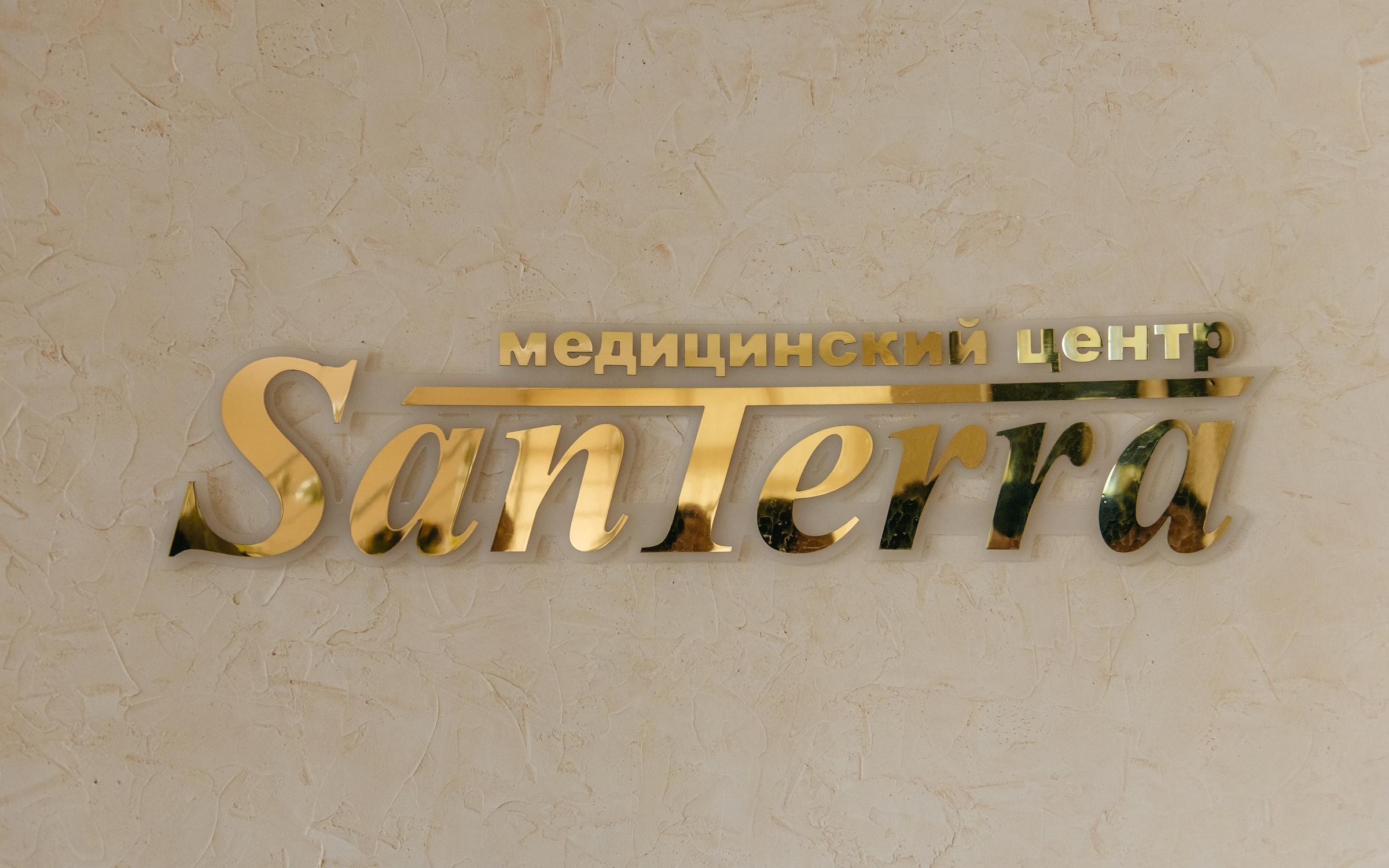 фотография Медицинского центра Santerra