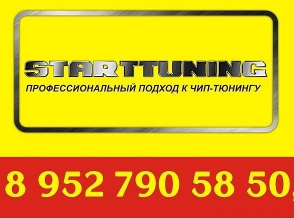 фотография Автосервиса СТАРТТЮНИНГ на улице Генерала Челнокова, 11