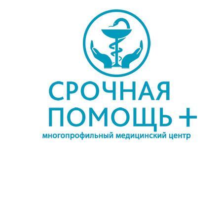 фотография Медицинского центра Срочная помощь+ на Вокзальной улице