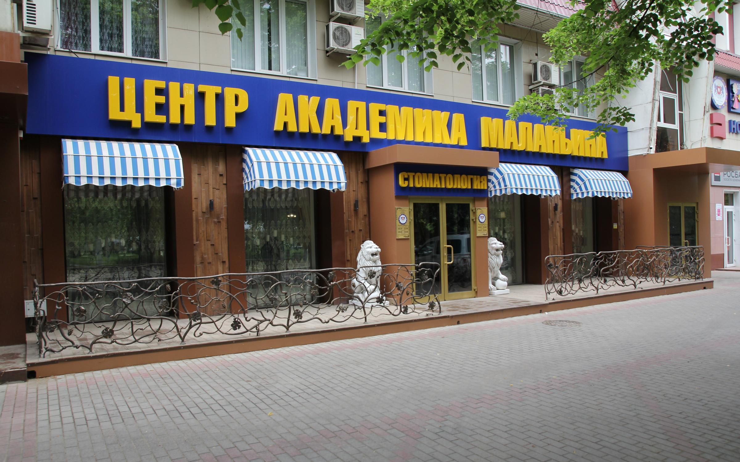 фотография Авторской стоматологической клиники академика И.В. Маланьина  на Московской улице