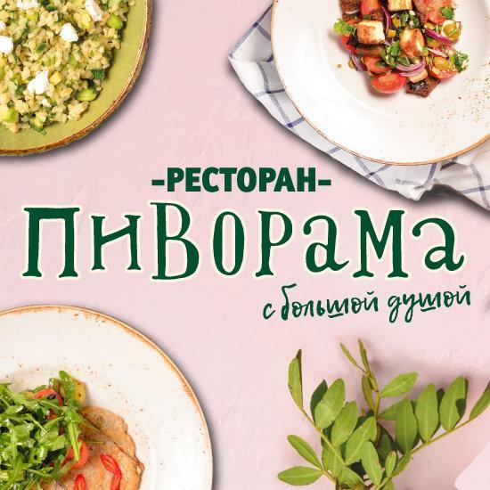 фотография Сеть ресторанов домашней кухни Пиворама в ТЦ Невский