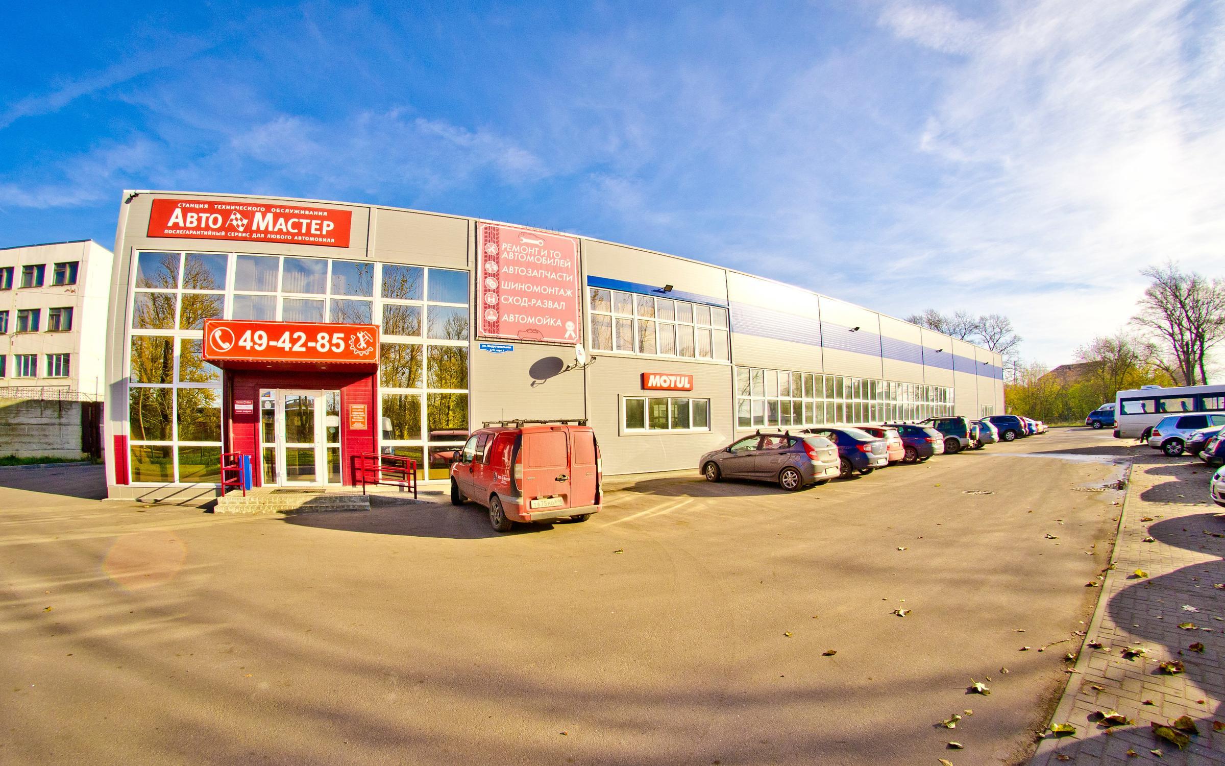 фотография СТО Автомастер в Московском районе