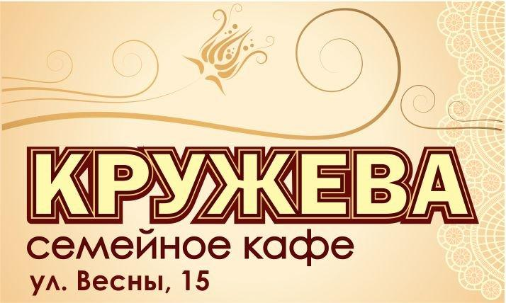 фотография Семейное кафе Кружева на улице Весны