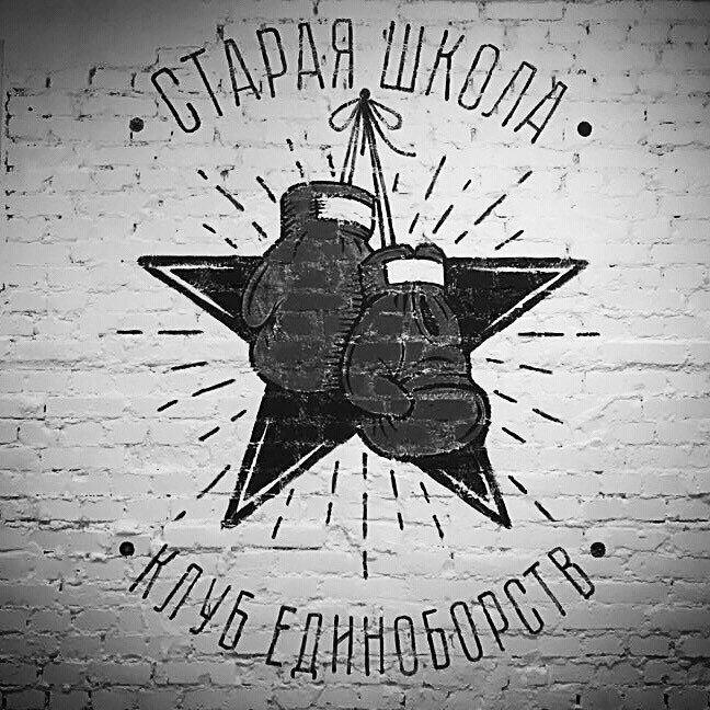 фотография Клуба единоборств Старая Школа на Велозаводской улице