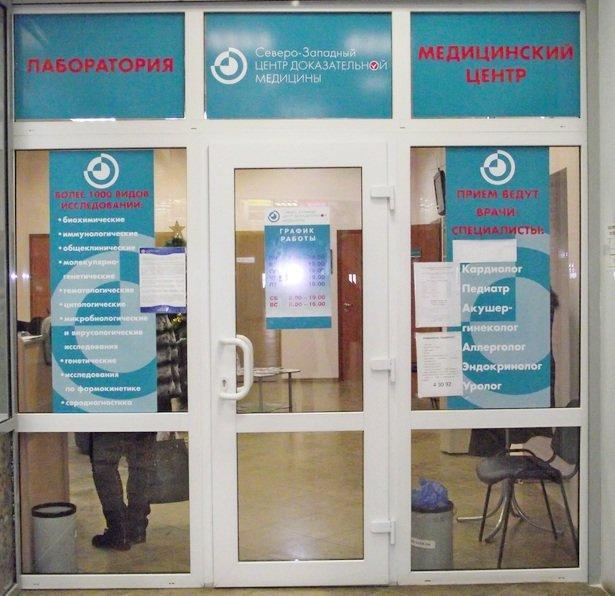 фотография Северо-Западный центр доказательной медицины в Луге
