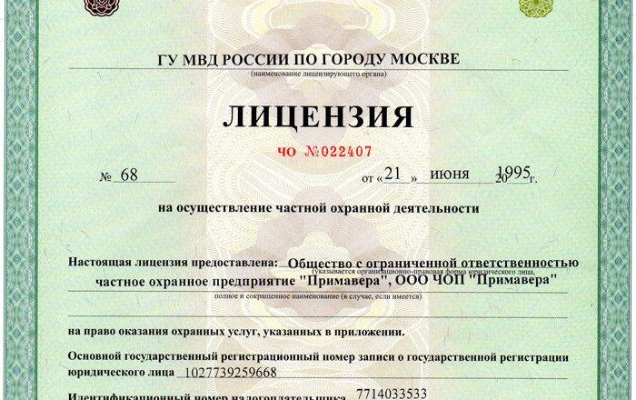 Регистрация ооо охранного предприятия ифнс 3 декларация 3 ндфл за