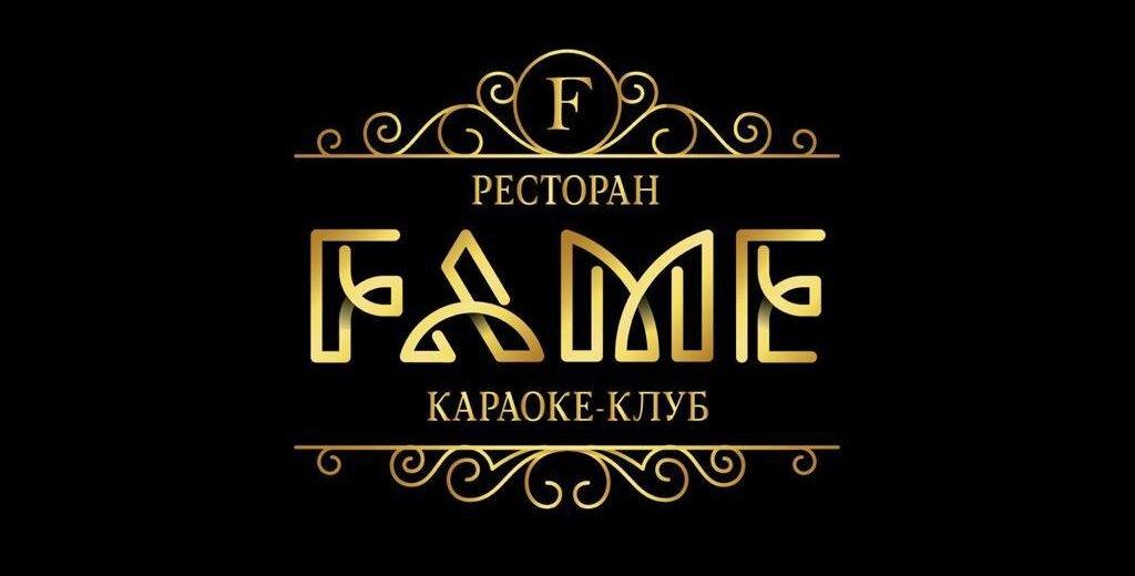Фотогалерея - Ресторан-караоке клуб FAME в ТЦ Дергаевский