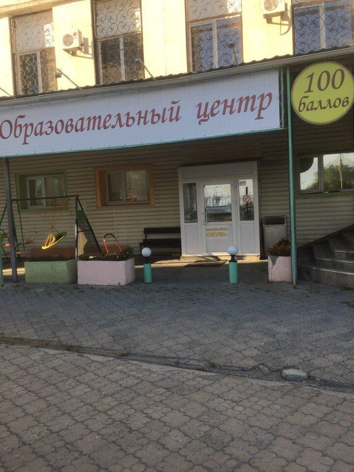 фотография Образовательного центра 100 баллов на Комсомольском проспекте, 36в