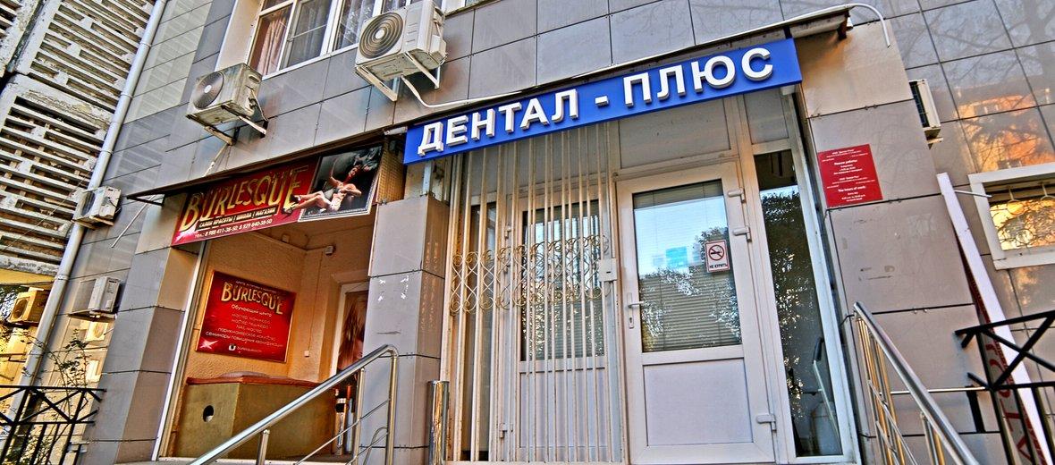 Фотогалерея - Стоматология Дентал-Плюс в Центральном районе на Северной улице