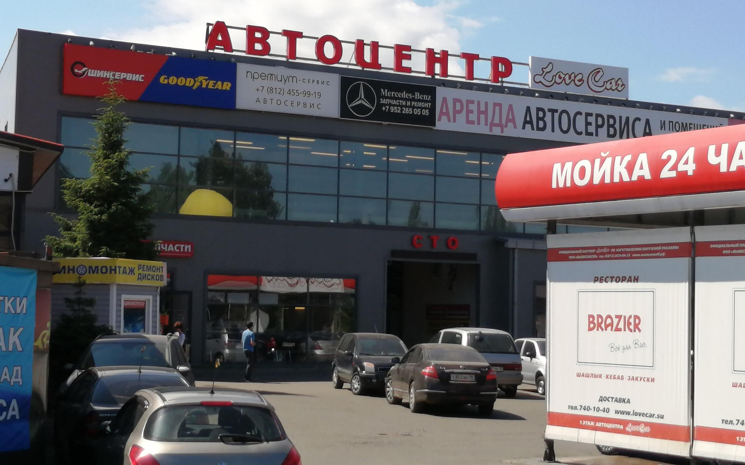 фотография Автосервиса LoveCar на Выборгском шоссе