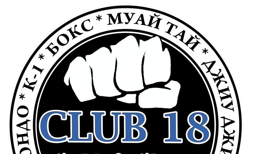 Фотогалерея - Клуб единоборств и фитнеса CLUB 18 fight & fitness