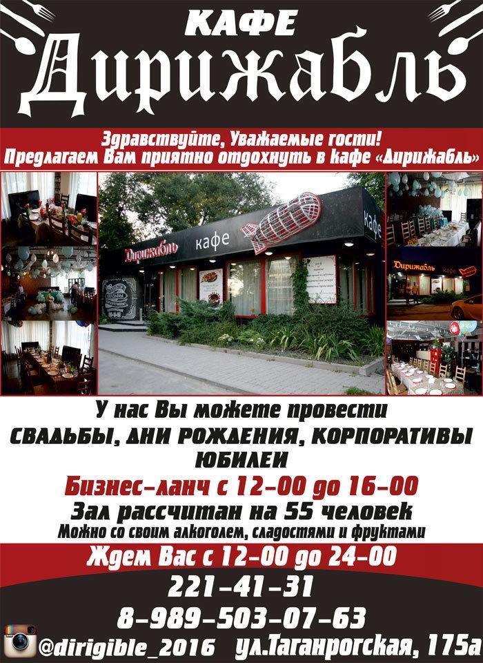 фотография Кафе Дирижабль на Таганрогской улице