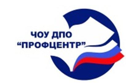 фотография ЧОУ ДПО Профцентр в Зеленогорске