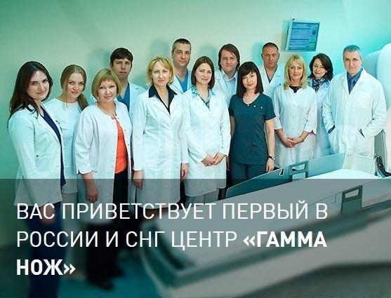 фотография Центр стереотаксической радиохирургии Гамма-нож