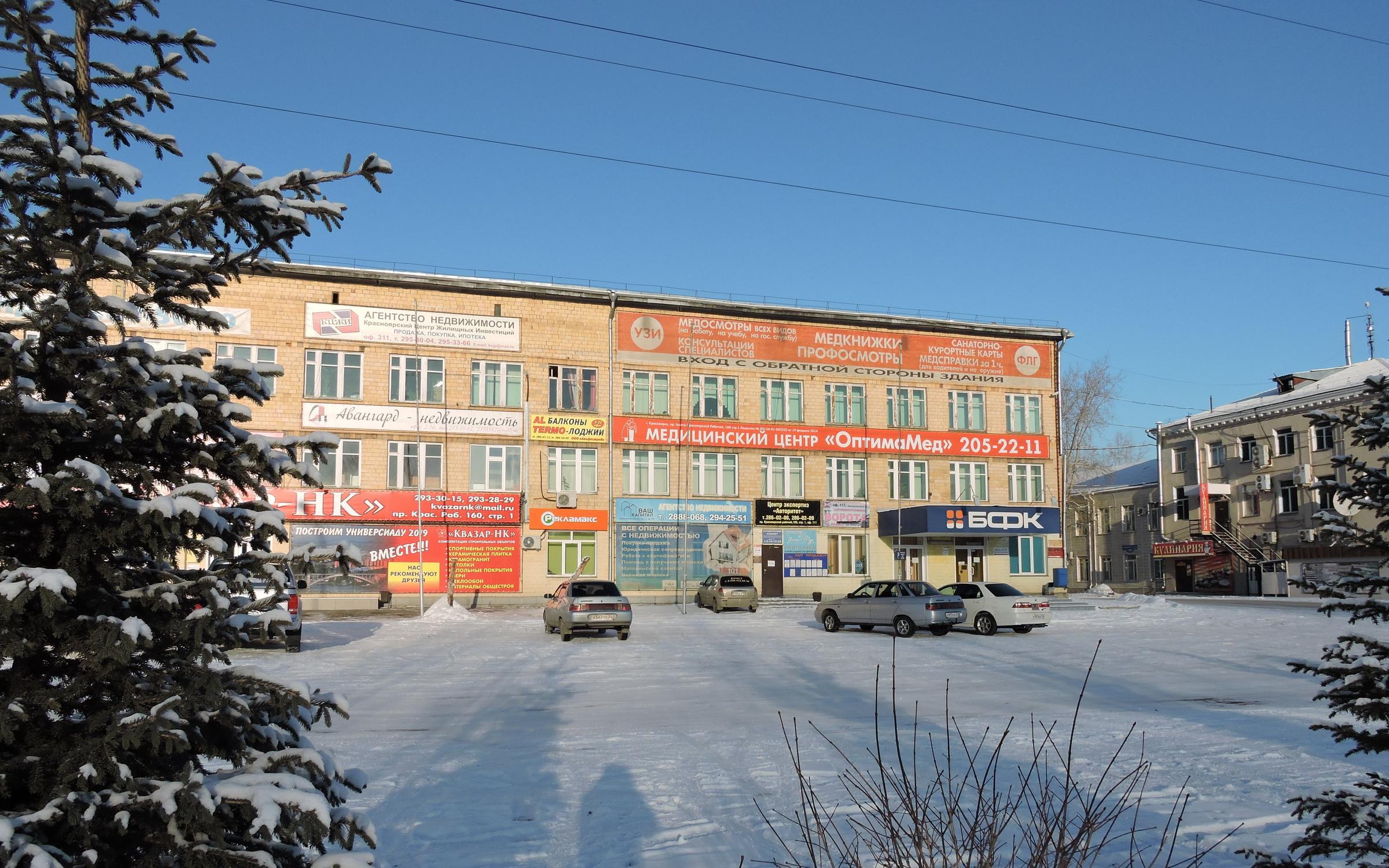 фотография Медицинского центра ОптимаМед на проспекте имени газеты Красноярский рабочий