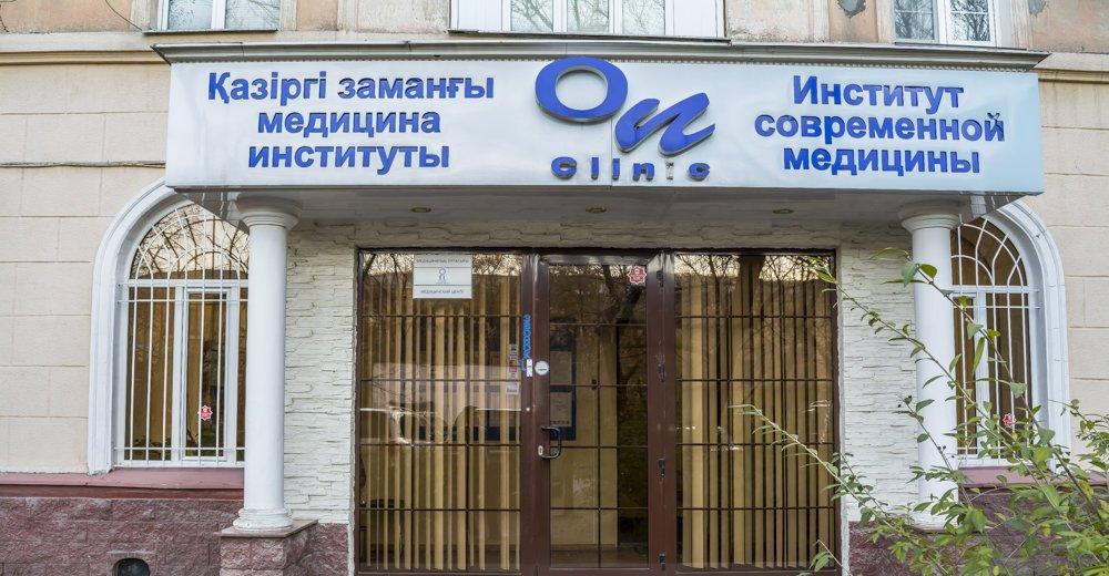 Фотогалерея - ОН КЛИНИК, медицинские центры