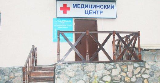 фотография Медицинского центра Лазурит