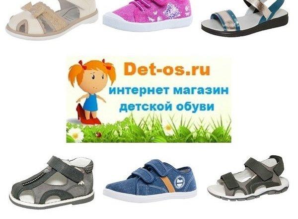 8fc31714b Интернет-магазин детской обуви Детос на Комсомольской улице, 26 в Ногинске