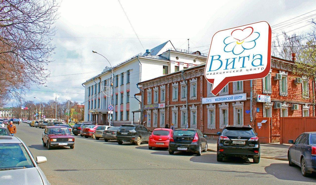 фотография Медицинского центра Вита на улице Марии Ульяновой