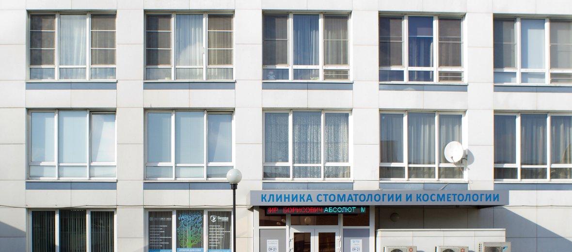 Фотогалерея - Клиника эстетической медицины и стоматология Абсолют MED - Палома Бланка в Кочновском проезде, 4к1