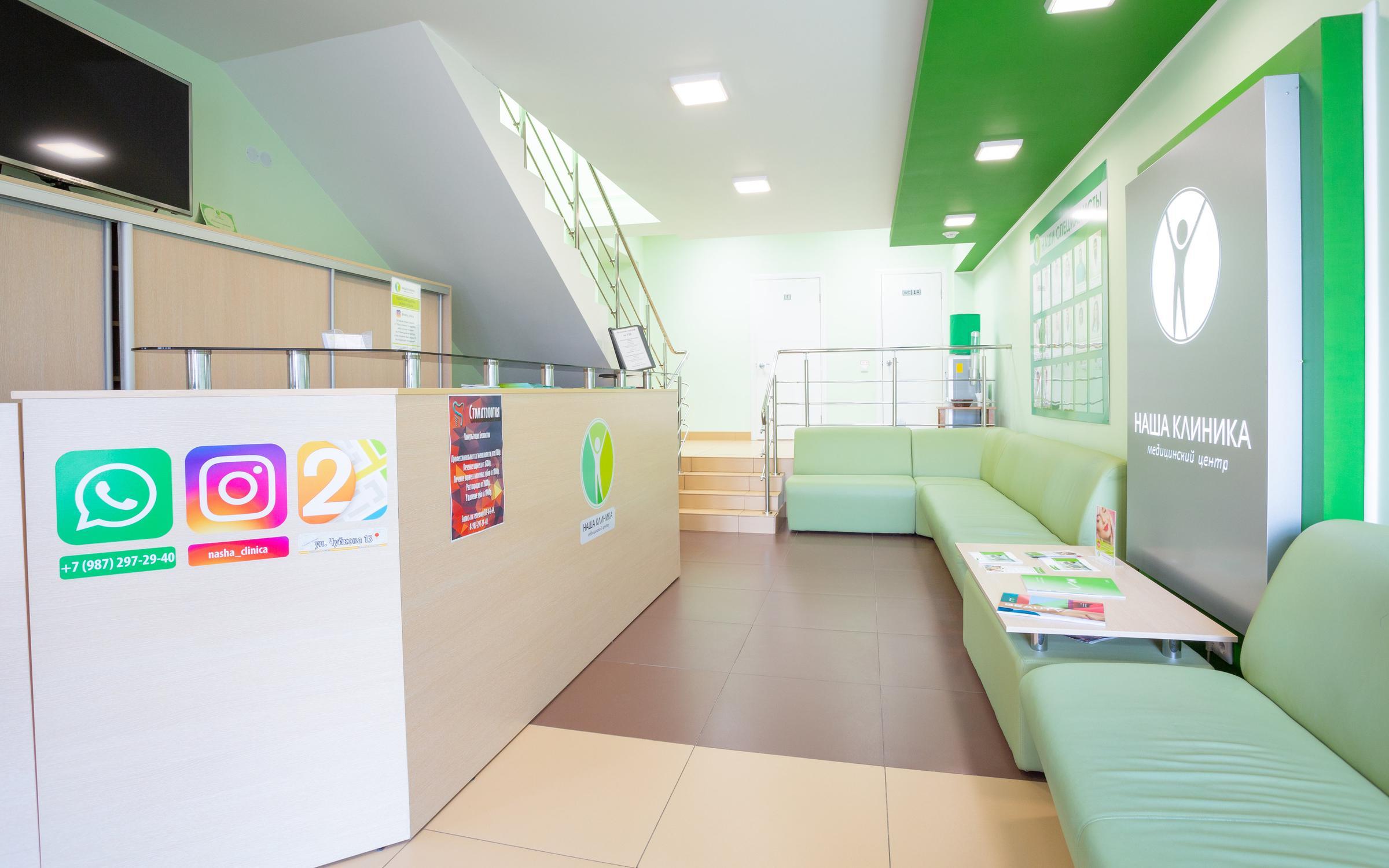 фотография Медицинского центра и стоматологии Наша клиника на улице Маршала Чуйкова