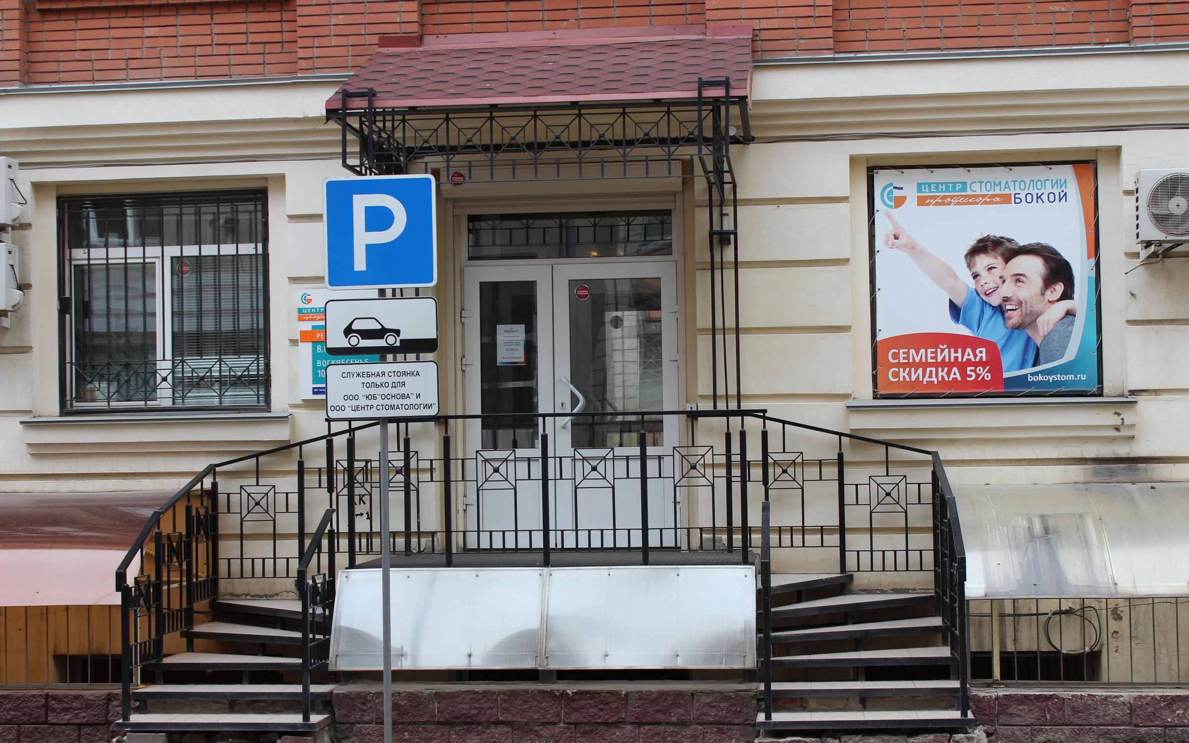 фотография Стоматологии профессора Бокой  на улице Маршала Жукова