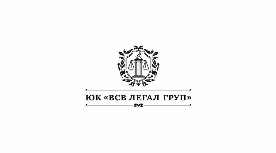 Фотогалерея - Юридическая компания ВСВ ЛЕГАЛ ГРУП в Багратионовском проезде
