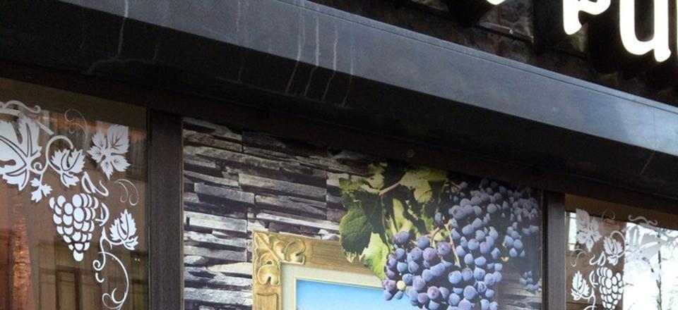 фотография Ресторана Рица на улице Моисеенко