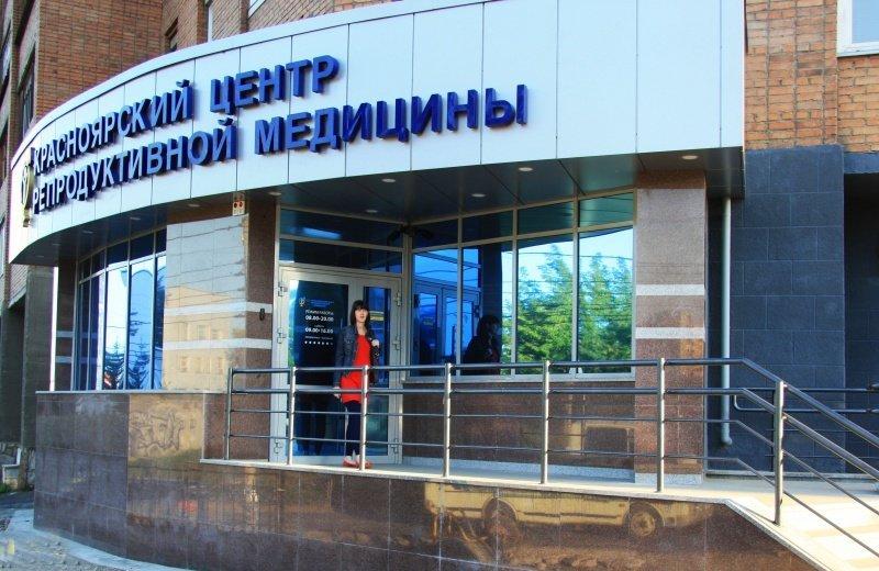 Клиники в красноярске по простатиту