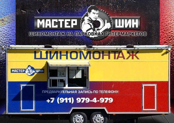 фотография Шиномонтажной мастерской Мастер Шин на Петергофском шоссе, 98