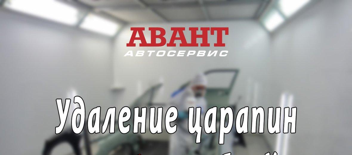 Фотогалерея - Цех кузовного ремонта Авант