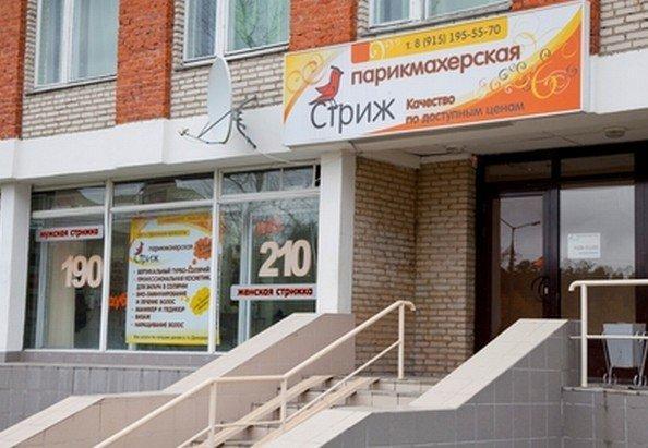 фотография Парикмахерской Стриж-Подмосковье
