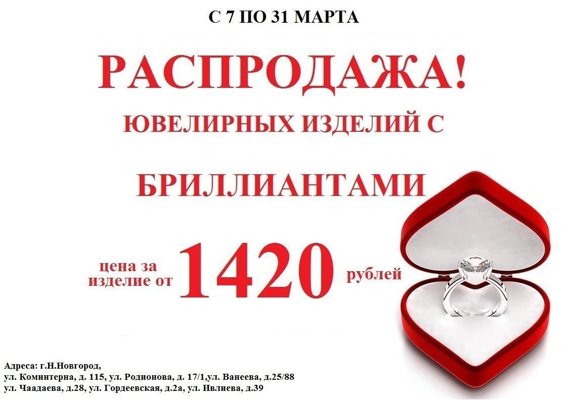 Распродажа изделий ломбард ювелирных часов волгоград скупка