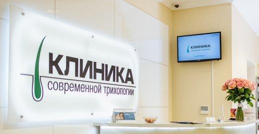 фотография Клиники современной трихологии на метро Достоевская